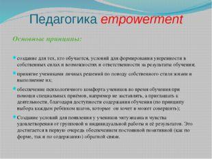 Педагогика empowerment Основные принципы: создание для тех, кто обучается, ус