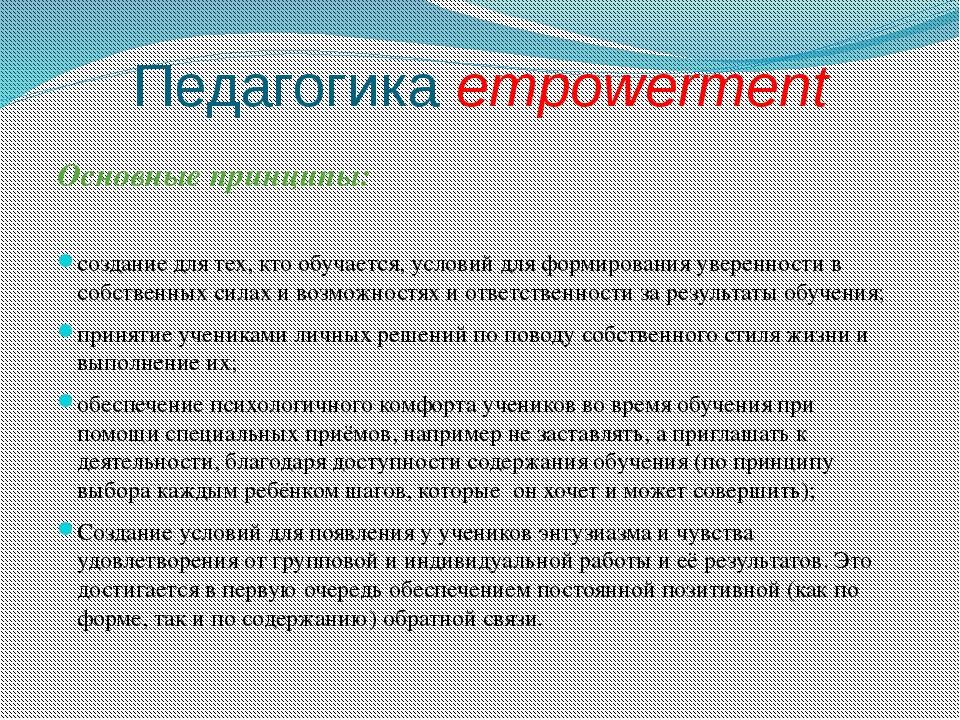 Педагогика empowerment Основные принципы: создание для тех, кто обучается, ус...