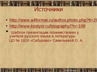 Источники http://www.a4format.ru/author.photo.php?lt=209&author=57 http://www
