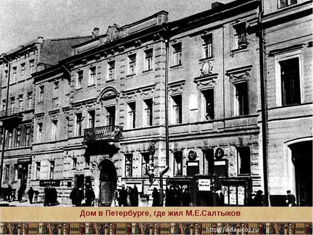 Дом в Петербурге, где жил М.Е.Салтыков Круглова И. А.