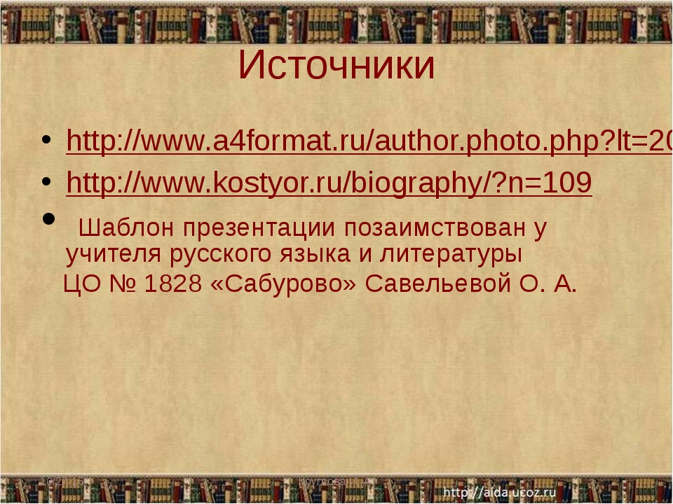 Источники http://www.a4format.ru/author.photo.php?lt=209&author=57 http://www...