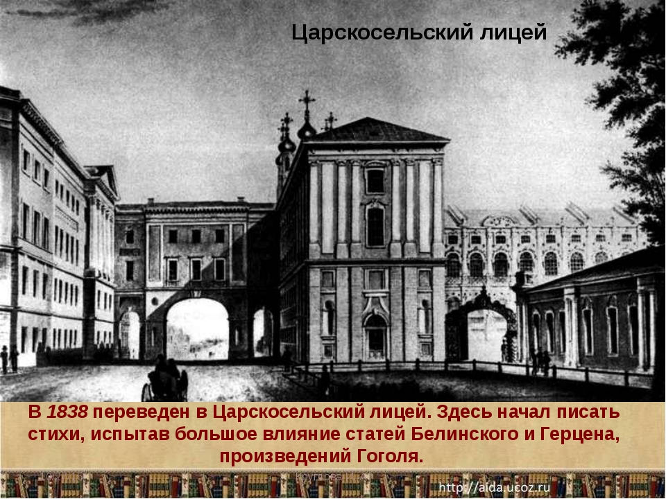 Царскосельский лицей В 1838 переведен в Царскосельский лицей. Здесь начал пис...