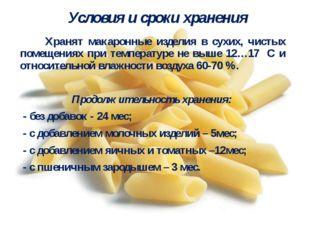 Условия и сроки хранения    Хранят макаронные изделия в сухих, чистых помеще