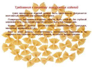 Требования к качеству  макаронных изделий     Цвет макаронных изделий должен