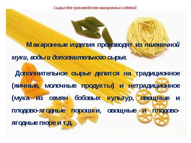 Сырье для производства макаронных изделий     Макаронные изделия производят...