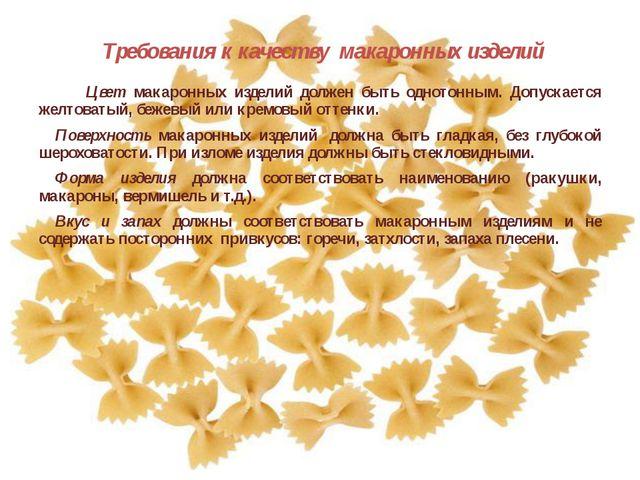Требования к качеству  макаронных изделий     Цвет макаронных изделий должен...