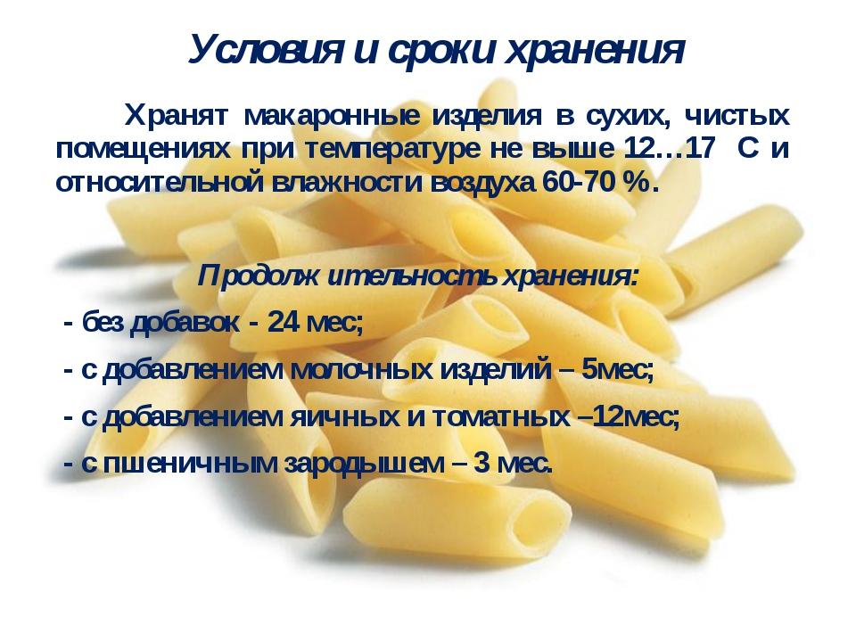 Условия и сроки хранения    Хранят макаронные изделия в сухих, чистых помеще...