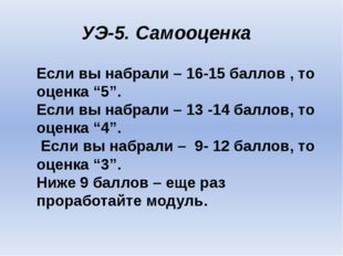 """Если вы набрали – 16-15 баллов , то оценка """"5"""". Если вы набрали – 13 -14 балл"""