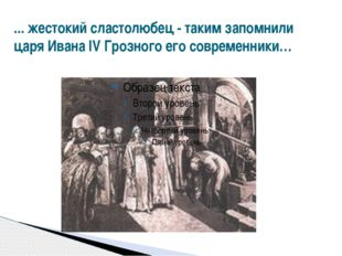 ... жестокий сластолюбец - таким запомнили царя Ивана IV Грозного его совреме