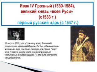 Иван IV Грозный (1530-1584), великий князь «всея Руси» (с1533 г.) первый русс