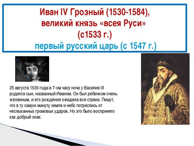 Иван IV Грозный (1530-1584), великий князь «всея Руси» (с1533 г.) первый русс...