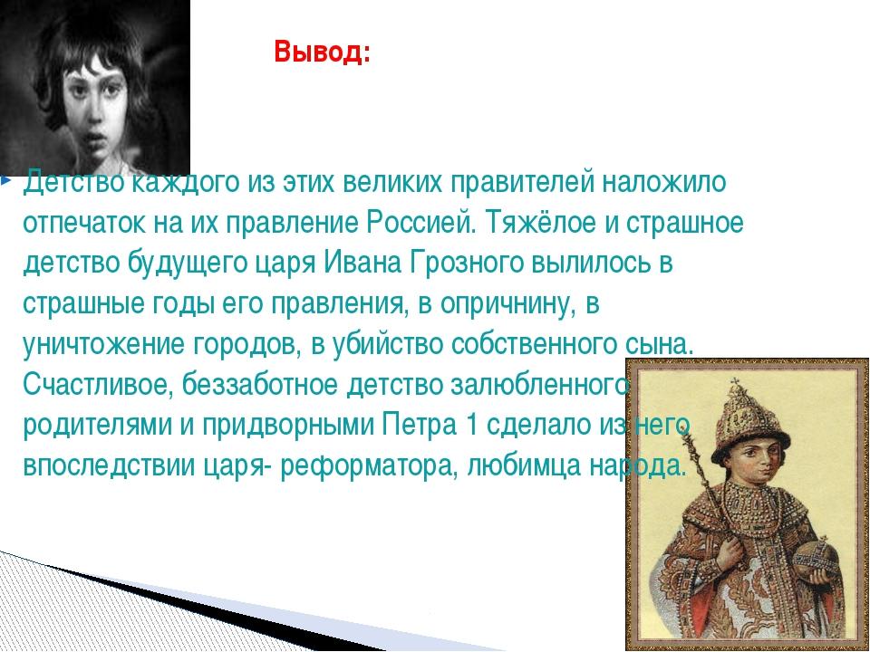 Детство каждого из этих великих правителей наложило отпечаток на их правление...