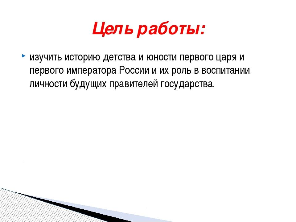 изучить историю детства и юности первого царя и первого императора России и и...