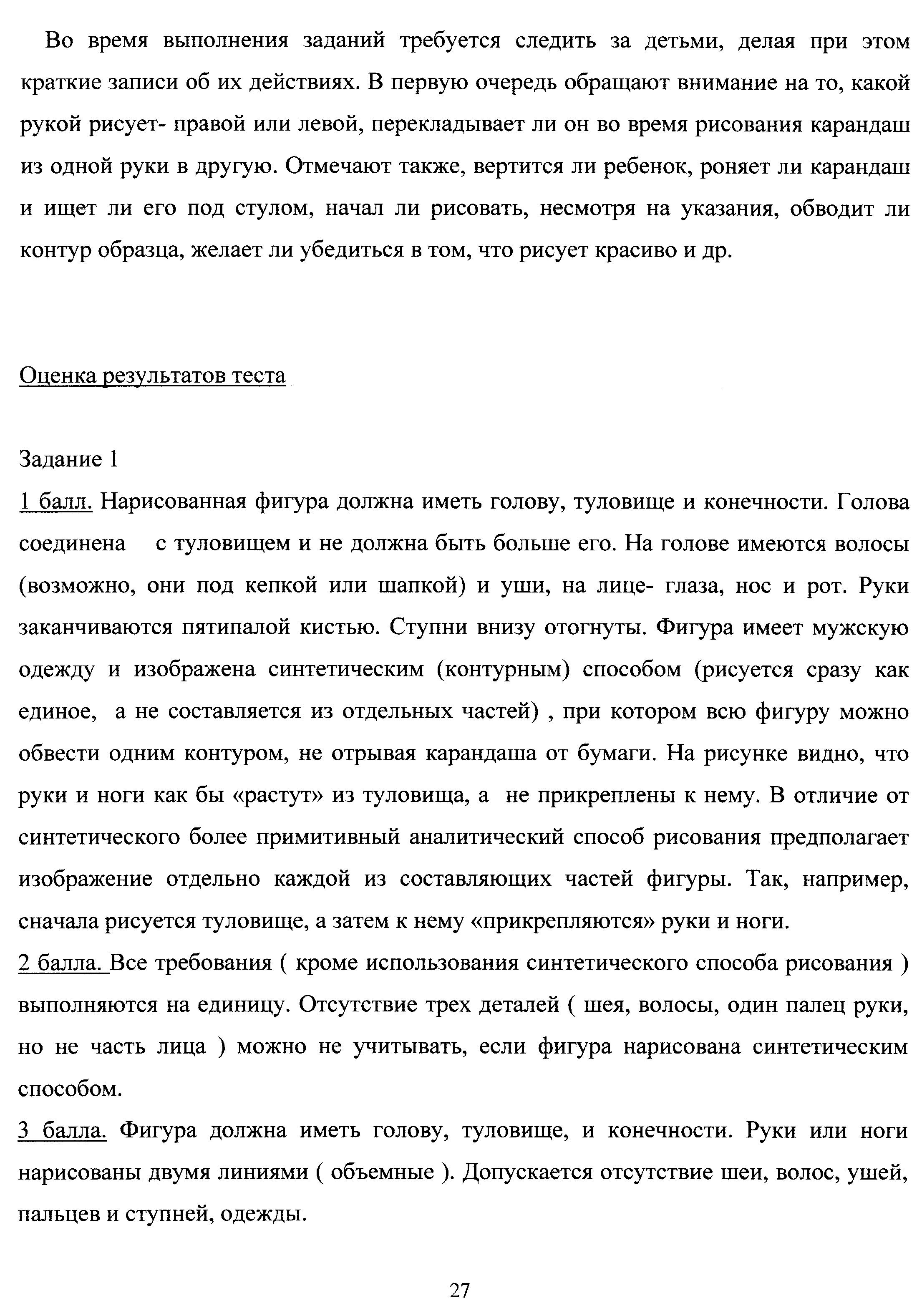 C:\Users\ЛАРИСА\Documents\Scanned Documents\Рисунок (131).jpg