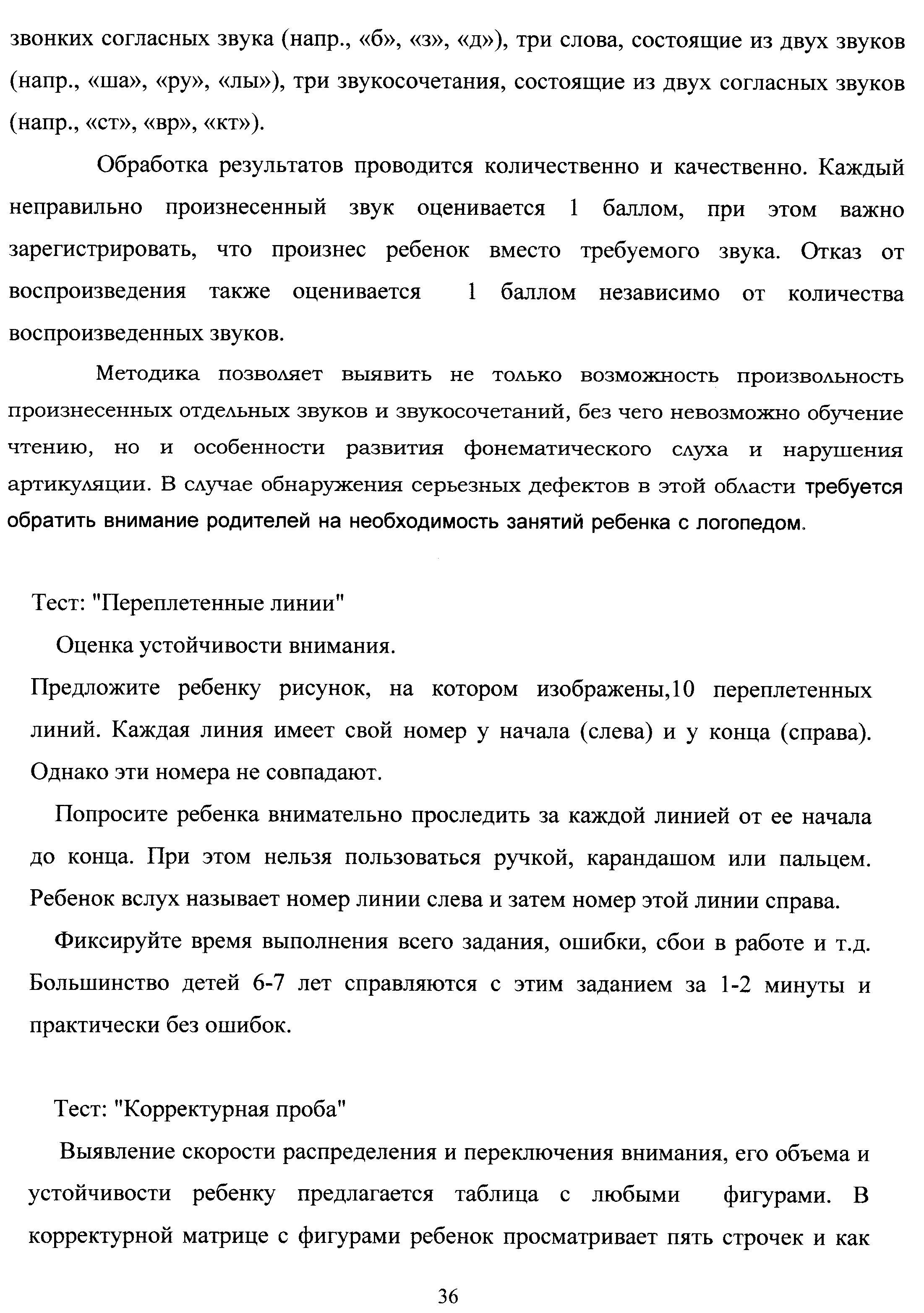 C:\Users\ЛАРИСА\Documents\Scanned Documents\Рисунок (140).jpg