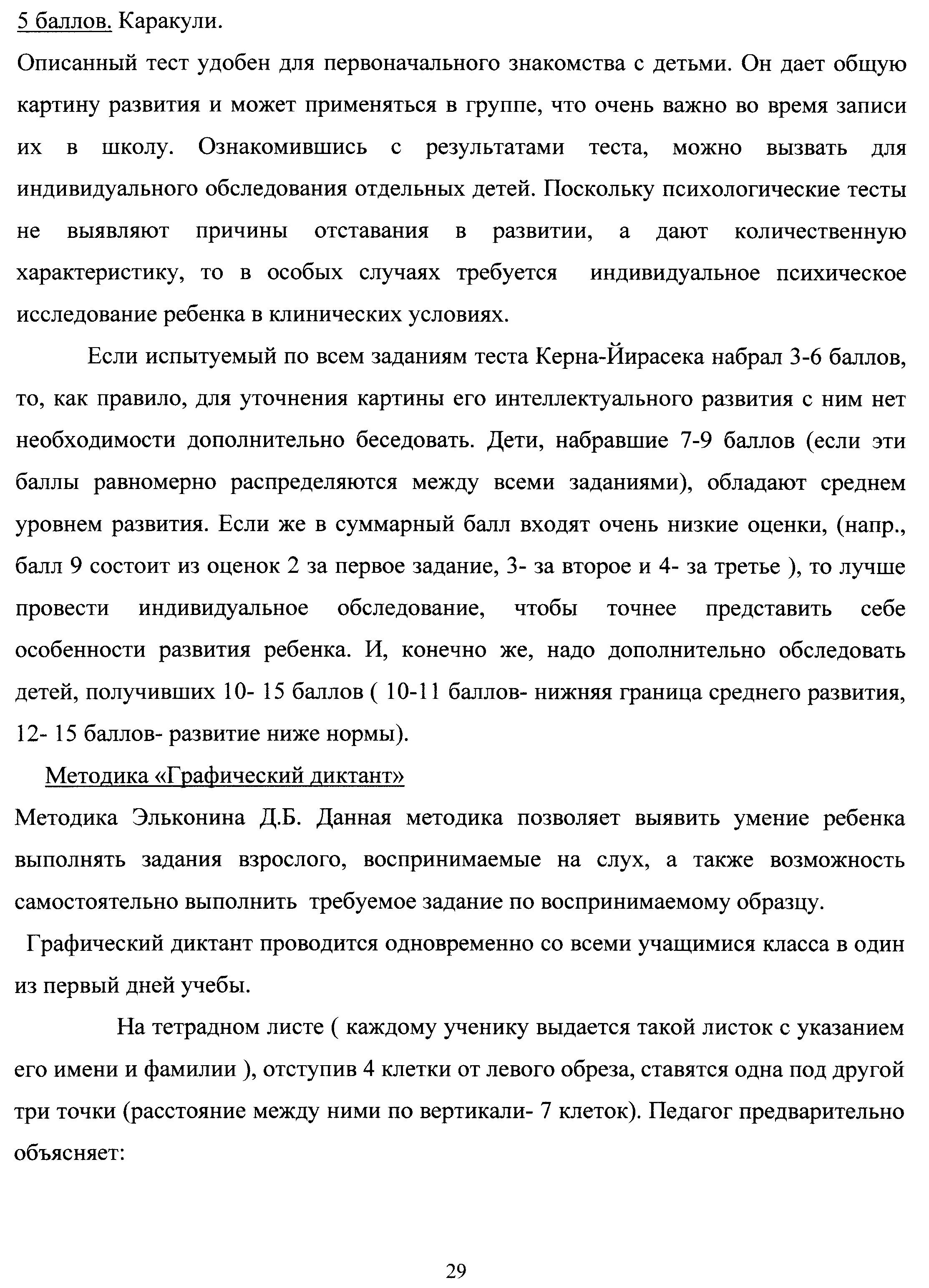 C:\Users\ЛАРИСА\Documents\Scanned Documents\Рисунок (133).jpg