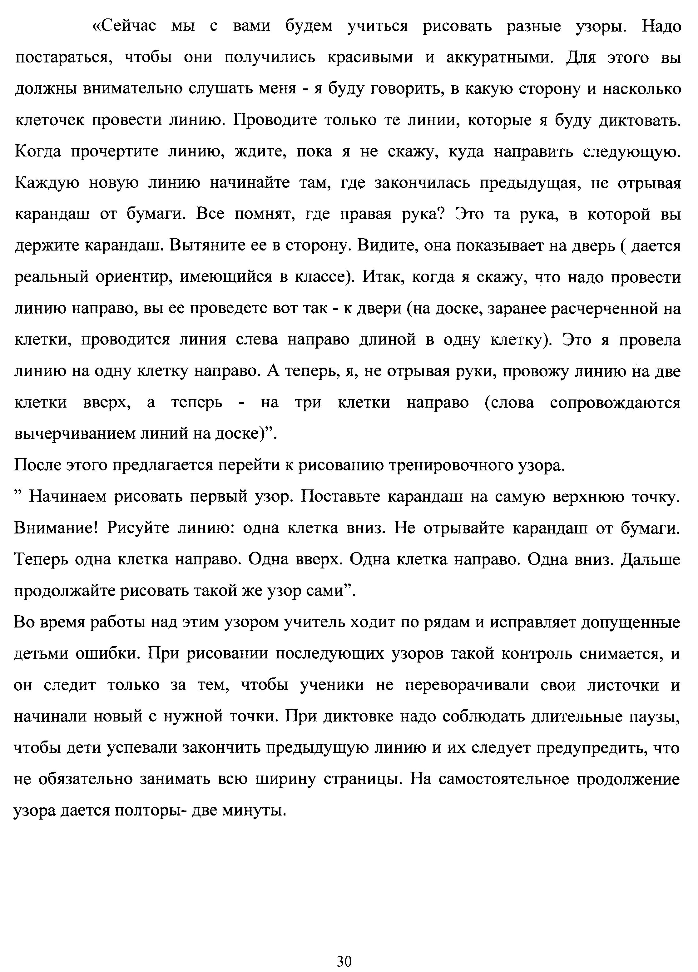 C:\Users\ЛАРИСА\Documents\Scanned Documents\Рисунок (134).jpg