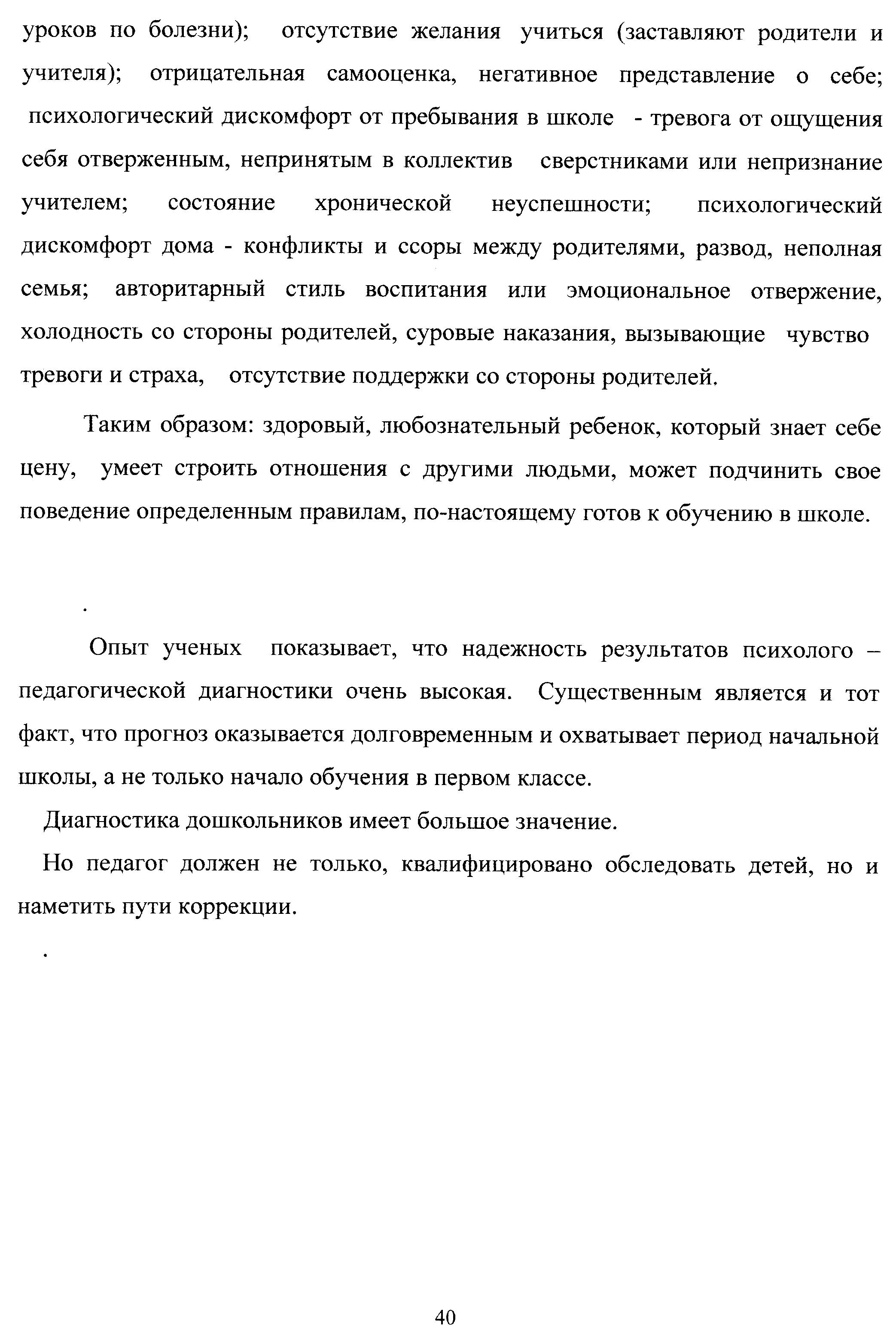 C:\Users\ЛАРИСА\Documents\Scanned Documents\Рисунок (144).jpg