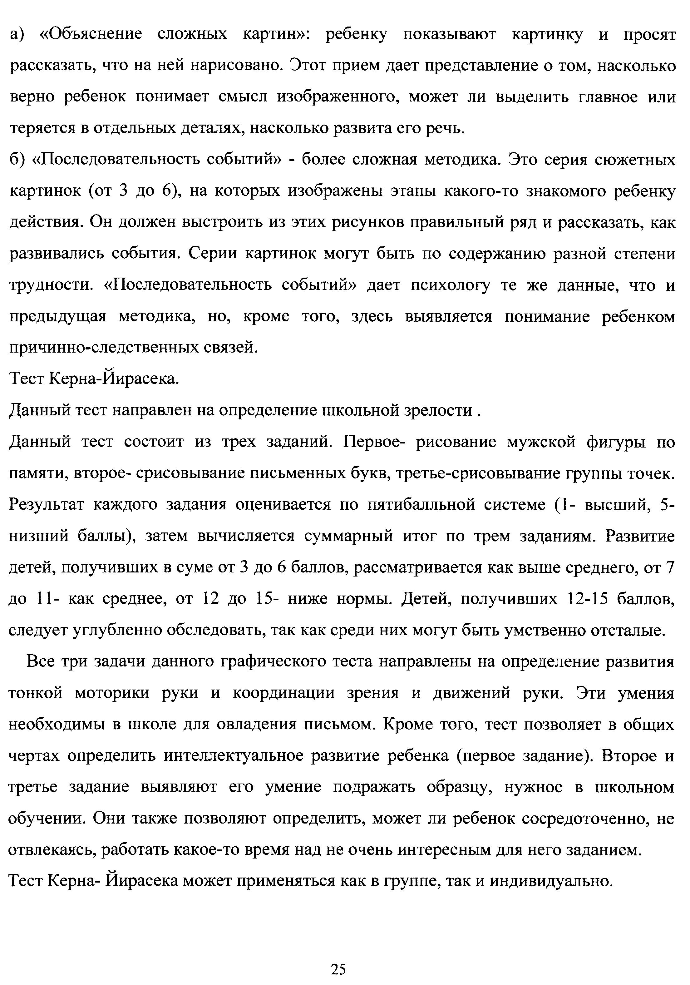 C:\Users\ЛАРИСА\Documents\Scanned Documents\Рисунок (129).jpg