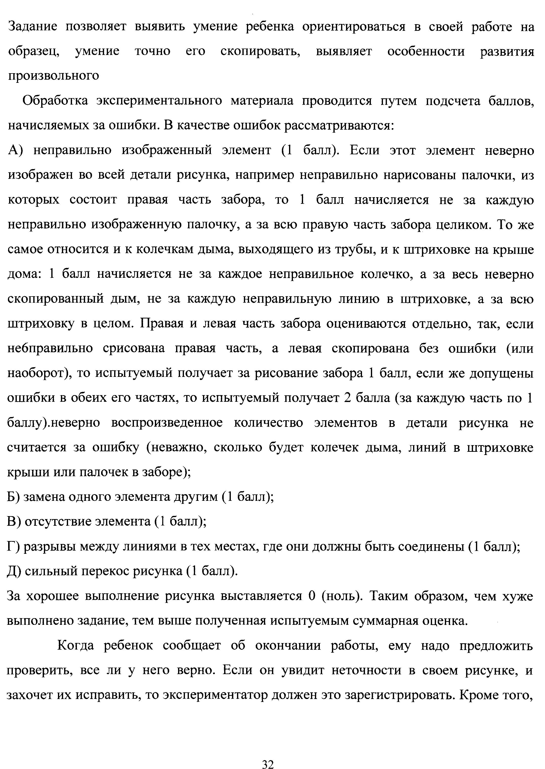 C:\Users\ЛАРИСА\Documents\Scanned Documents\Рисунок (136).jpg
