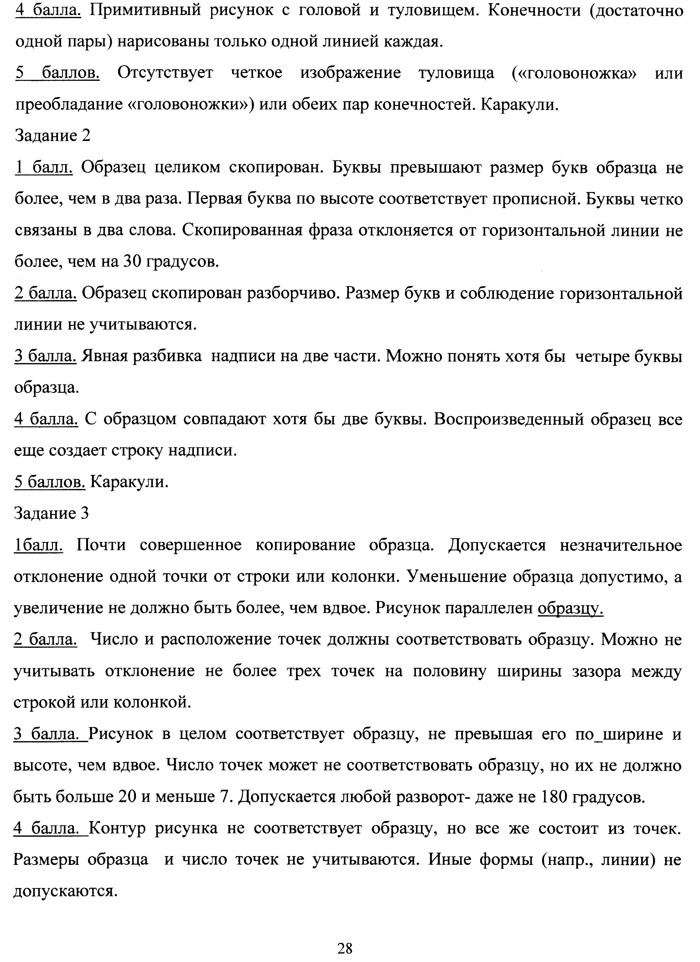 C:\Users\ЛАРИСА\Documents\Scanned Documents\Рисунок (132).jpg