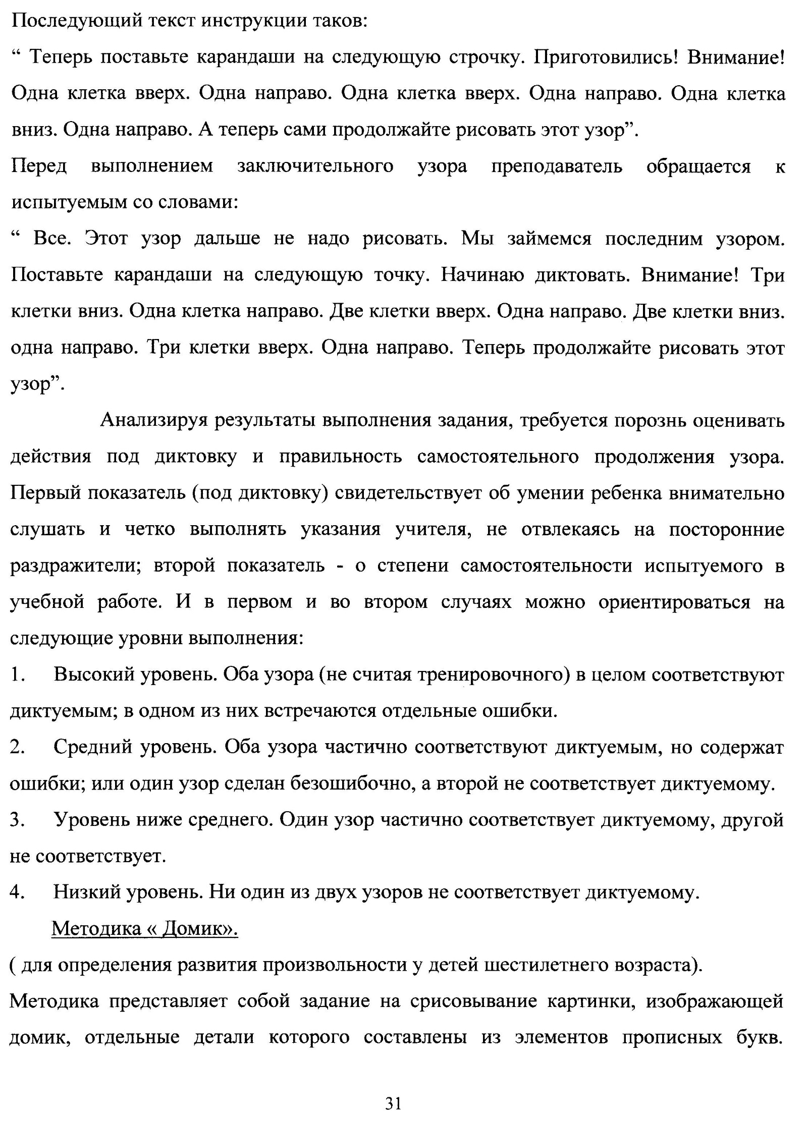 C:\Users\ЛАРИСА\Documents\Scanned Documents\Рисунок (135).jpg