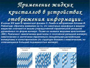 Применение жидких кристаллов в устройствах отображения информации. В конце XI