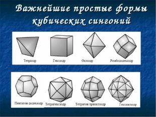 Важнейшие простые формы кубических сингоний