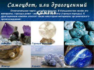 Самоцвет, или драгоценный камень Отличительная черта – особая красота. В бол