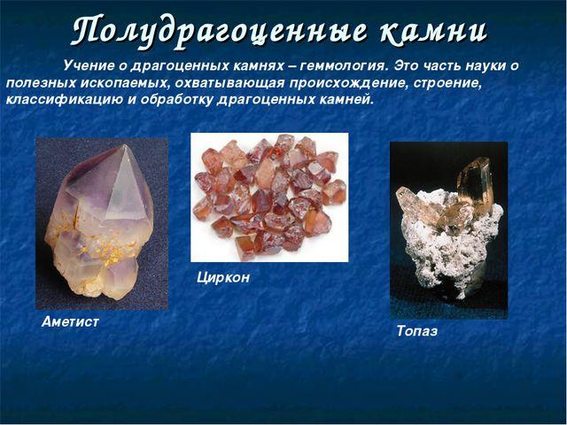 Полудрагоценные камни Учение о драгоценных камнях – геммология. Это часть на...