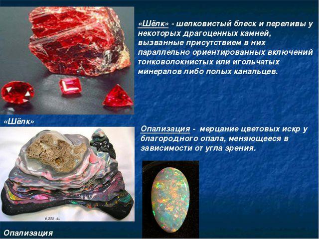 «Шёлк» «Шёлк» - шелковистый блеск и переливы у некоторых драгоценных камней,...