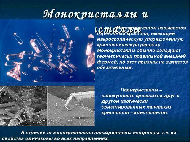 Монокристаллы и поликристаллы Монокристаллом называется одиночный кристалл,...