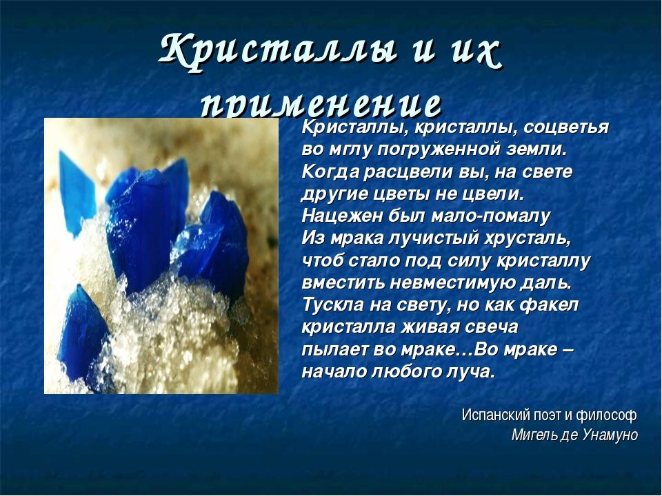 Кристаллы и их применение Кристаллы, кристаллы, соцветья во мглу погруженной...