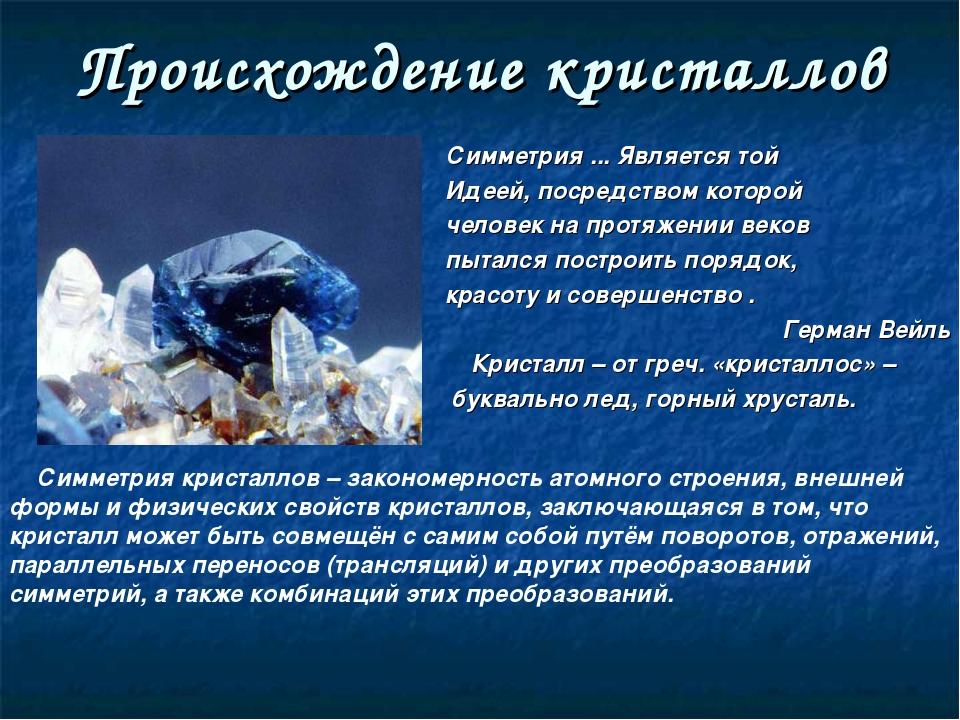 Происхождение кристаллов Симметрия ... Является той Идеей, посредством которо...