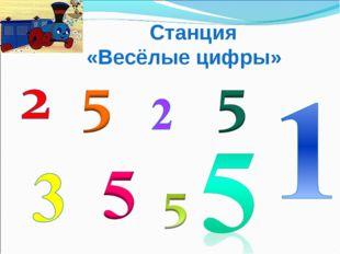 Станция «Весёлые цифры»