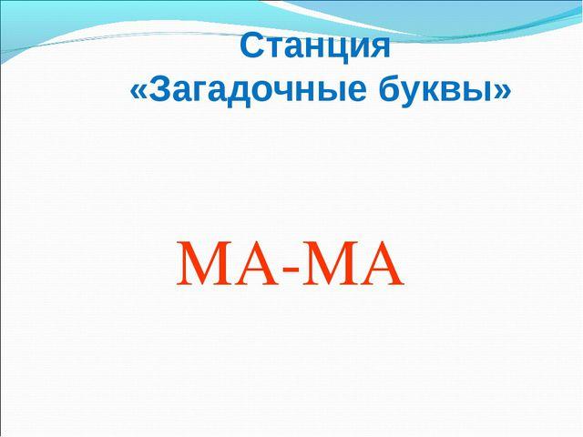Станция «Загадочные буквы» МА-МА