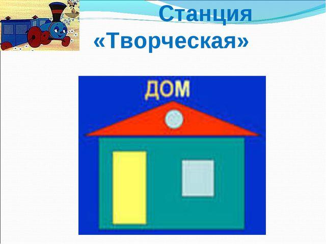 Станция «Творческая»