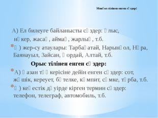 Монғол тілінен енген сөздер: А) Ел билеуге байланысты сөздер: ұлыс, нөкер, жа