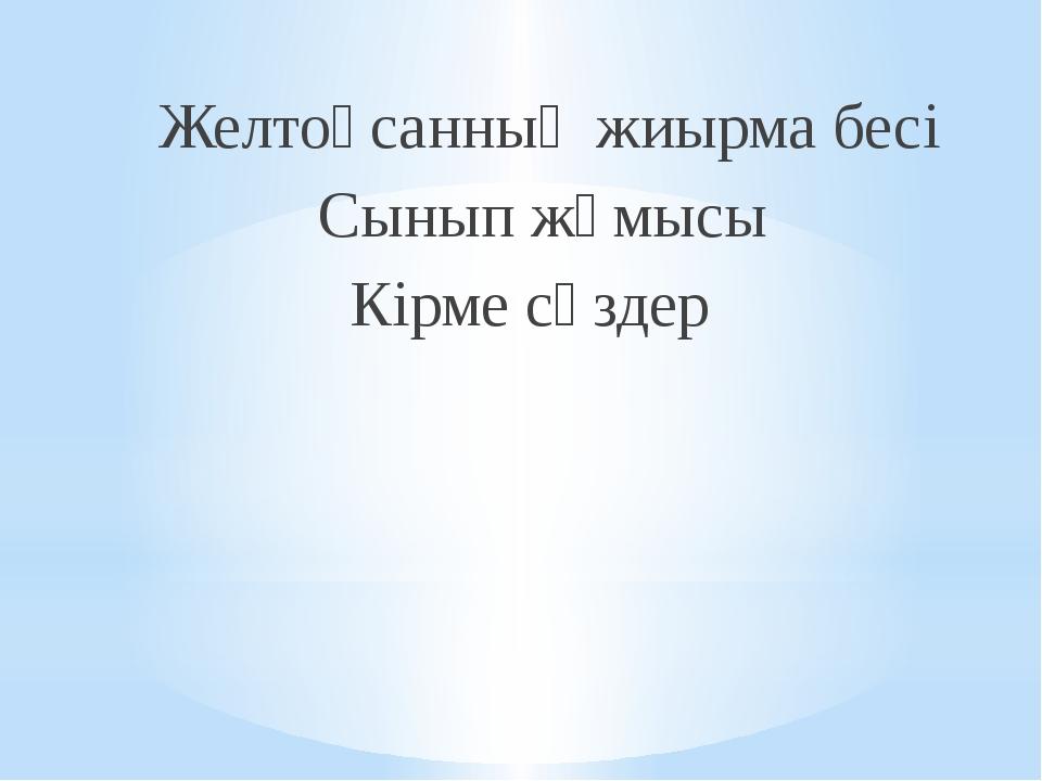 Желтоқсанның жиырма бесі Сынып жұмысы Кірме сөздер