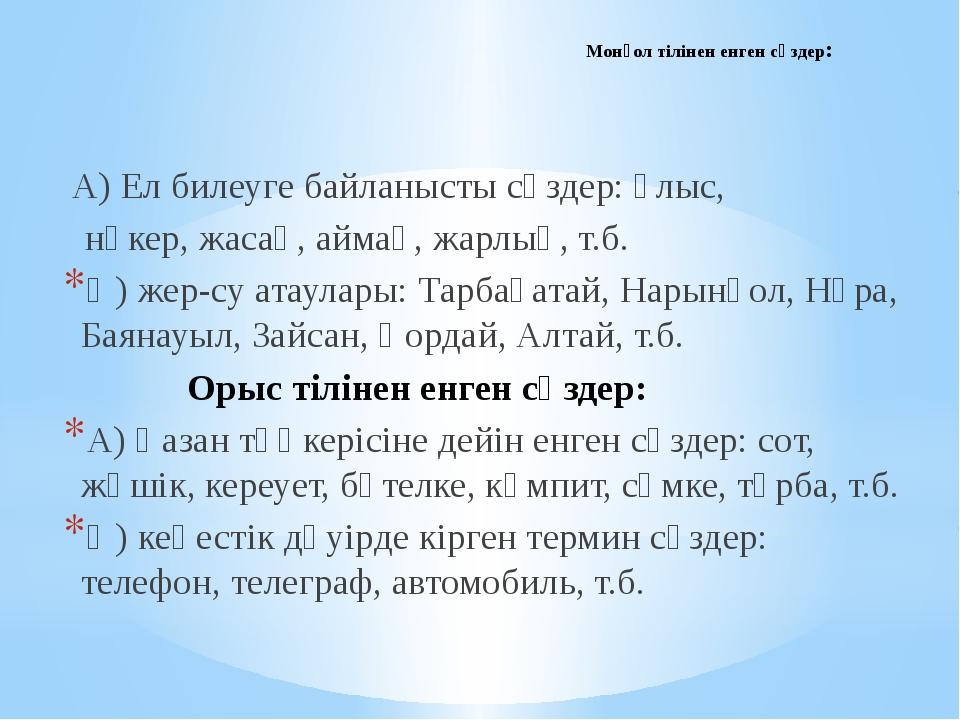 Монғол тілінен енген сөздер: А) Ел билеуге байланысты сөздер: ұлыс, нөкер, жа...