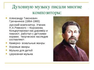 Духовную музыку писали многие композиторы: Александр Тихонович Гречанинов (18