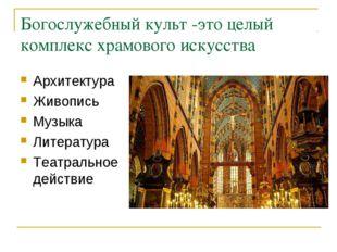 Богослужебный культ -это целый комплекс храмового искусства Архитектура Живоп