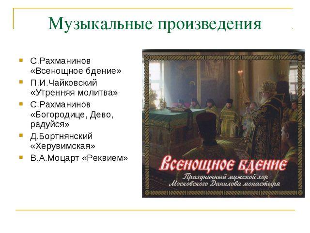 Музыкальные произведения С.Рахманинов «Всенощное бдение» П.И.Чайковский «Утре...