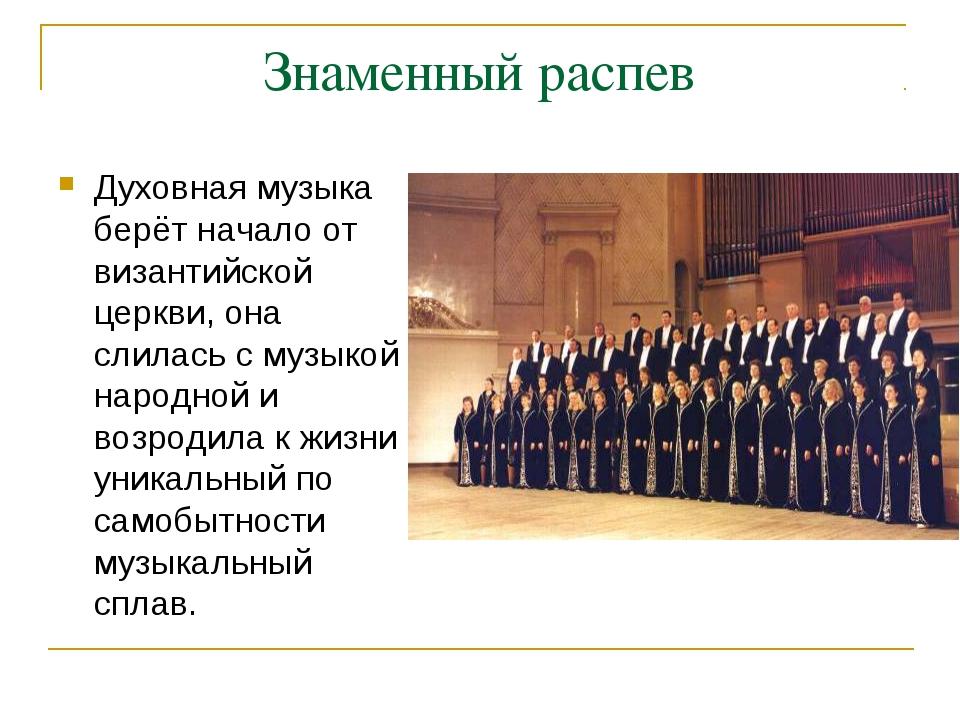 Знаменный распев Духовная музыка берёт начало от византийской церкви, она сли...
