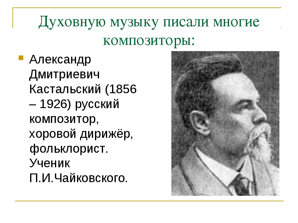 Духовную музыку писали многие композиторы: Александр Дмитриевич Кастальский (...