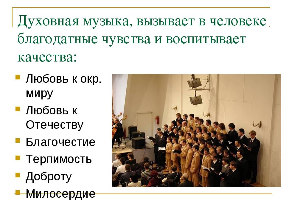 Духовная музыка, вызывает в человеке благодатные чувства и воспитывает качест...