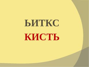 ЬИТКС КИСТЬ