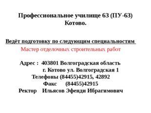 Профессиональное училище 63 (ПУ-63) Котово. Ведёт подготовку по следующим спе