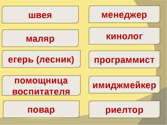 швея маляр егерь (лесник) помощница воспитателя повар менеджер кинолог програ...