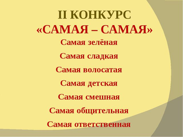 II КОНКУРС «САМАЯ – САМАЯ» Самая зелёная Самая сладкая Самая волосатая Самая...
